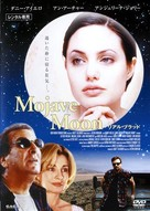 Mojave Moon - Japanese DVD cover (xs thumbnail)