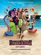 Hotel Transylvania 3: Summer Vacation - Greek Movie Poster (xs thumbnail)