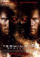 Terminator Salvation - Serbian Movie Poster (xs thumbnail)
