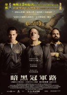 Foxcatcher - Taiwanese Movie Poster (xs thumbnail)
