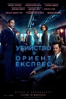 Murder on the Orient Express - Bulgarian Movie Poster (xs thumbnail)