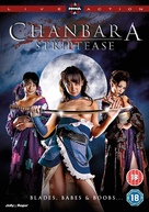 Oneechanbara: The Movie - British DVD cover (xs thumbnail)