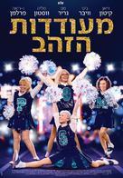 Poms - Israeli Movie Poster (xs thumbnail)