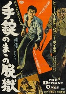 The Defiant Ones - Japanese Movie Poster (xs thumbnail)