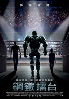 Real Steel - Taiwanese Movie Poster (xs thumbnail)