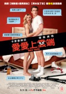 Sex Tape - Taiwanese Movie Poster (xs thumbnail)