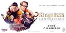 Kingsman: The Secret Service - Russian Movie Poster (xs thumbnail)