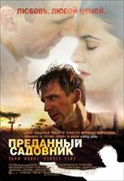 The Constant Gardener - Russian poster (xs thumbnail)