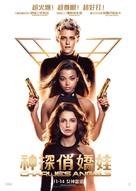 Charlie's Angels - Hong Kong Movie Poster (xs thumbnail)