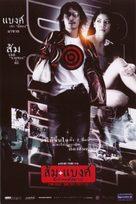 Som and Bank: Bangkok for Sale - Thai poster (xs thumbnail)