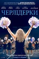 Poms - Ukrainian Movie Poster (xs thumbnail)