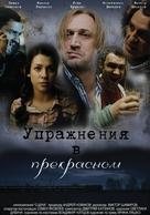 Uprazhneniya v prekrasnom - Russian Movie Poster (xs thumbnail)
