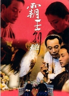 Ba wang bie ji - Chinese Movie Poster (xs thumbnail)