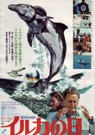 The Day of the Dolphin - Japanese Movie Poster (xs thumbnail)