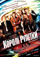 The Pelayos - Ukrainian Movie Poster (xs thumbnail)