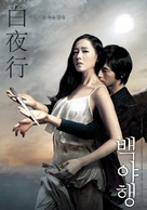 Baekyahaeng - South Korean Movie Poster (xs thumbnail)