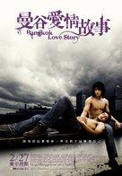 Bangkok Love Story - Taiwanese poster (xs thumbnail)