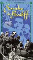Sanshô dayû - VHS cover (xs thumbnail)