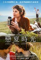 Summerland - Taiwanese Movie Poster (xs thumbnail)