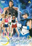 """""""Bishôjo Senshi Sailor Moon"""" - Japanese DVD cover (xs thumbnail)"""