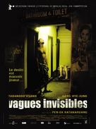 Invisible Waves - French Movie Poster (xs thumbnail)