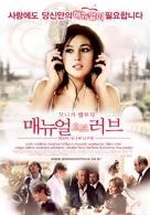 Manuale d'amore 2 (Capitoli successivi) - South Korean poster (xs thumbnail)