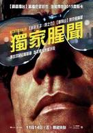 Nightcrawler - Taiwanese Movie Cover (xs thumbnail)