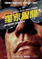 Nightcrawler - Taiwanese Movie Cover (xs thumbnail)