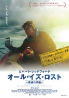 All Is Lost - Japanese Movie Poster (xs thumbnail)