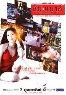 Som and Bank: Bangkok for Sale - Thai Movie Poster (xs thumbnail)