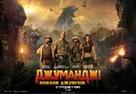 Jumanji: Welcome To The Jungle - Ukrainian Movie Poster (xs thumbnail)