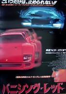 Joshua Tree - Japanese Movie Poster (xs thumbnail)