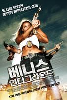Venice Underground - South Korean Movie Poster (xs thumbnail)