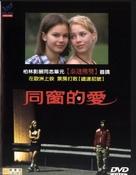 Fucking Åmål - Taiwanese Movie Cover (xs thumbnail)