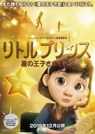 The Little Prince - Japanese Movie Poster (xs thumbnail)