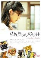 Nonchan noriben - Japanese Movie Poster (xs thumbnail)