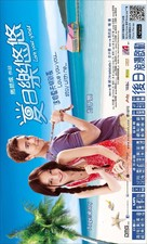 Love You You - Hong Kong Movie Poster (xs thumbnail)