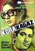 Kora Kagaz - Indian DVD movie cover (xs thumbnail)