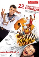 Samyy luchshiy film 2 - Russian Movie Poster (xs thumbnail)