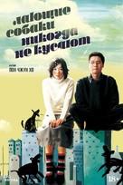 Flandersui gae - Russian Movie Poster (xs thumbnail)