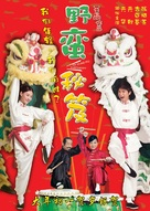 My Kung Fu Sweetheart - Chinese poster (xs thumbnail)