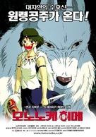 Mononoke-hime - South Korean Movie Poster (xs thumbnail)