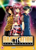 Gravitation - British Movie Cover (xs thumbnail)
