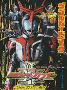 """Kamen Rider Kabuto"" - Japanese Movie Poster (xs thumbnail)"