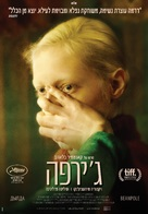 Dylda - Israeli Movie Poster (xs thumbnail)