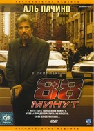 88 Minutes - Russian DVD movie cover (xs thumbnail)