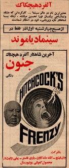 Frenzy - Iranian Movie Poster (xs thumbnail)