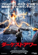 The Darkest Hour - Japanese Movie Poster (xs thumbnail)