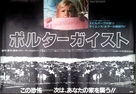 Poltergeist - Japanese Movie Poster (xs thumbnail)