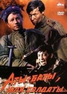 Aty-baty, shli soldaty... - Russian Movie Cover (xs thumbnail)